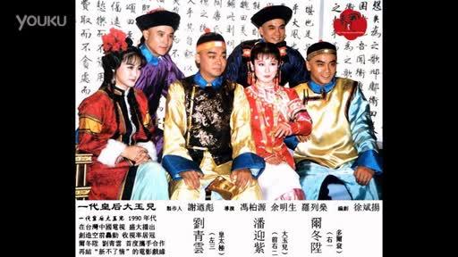 笑拥江山美男简介_超清花絮 一代皇后大玉儿1991片头曲:笑拥江山梦 高胜美-\