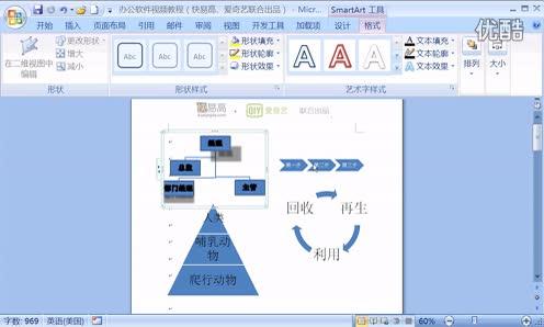视频片段 word2007层次结构图怎么设置嵌入型文字环绕-视频
