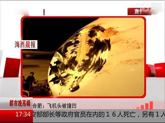 新闻热点-合肥:飞机头被撞凹20140520-视频 精彩片段