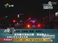 龙华警方深夜扫黄 带回数十人-视频 短片_171
