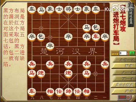 中国象棋棋谱视频 飞象局-拐角马图片