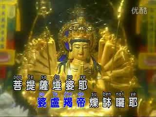 龚玥的大悲咒是梵语版吗?歌词标准吗?图片