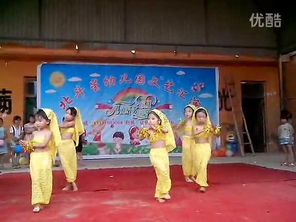 """西赵目连北斗星幼儿园六一儿童节表演节目-""""幼儿园""""]"""