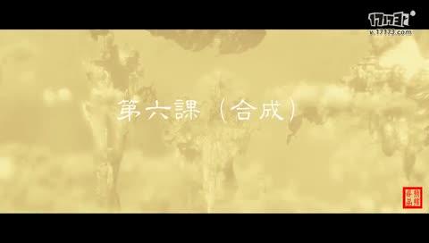 休宝课堂剑灵 第六课一组-1178-扶摇(合成)