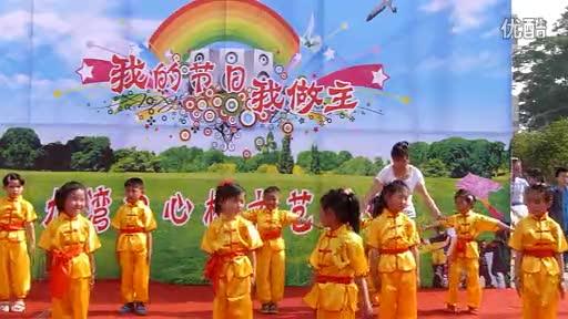 九湾中心幼儿园大班武术操《中国功夫》-视频