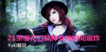 Yuki解说:21杀樱花刀超神女枪瞬间爆炸!
