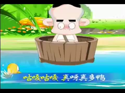 视频专辑 儿童歌曲:数鸭子-视频
