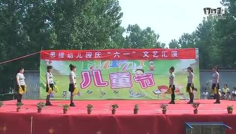 2014思维幼儿园六一教师舞蹈热辣辣