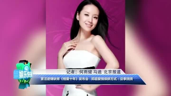 董洁邓超相爱十年删减1080p