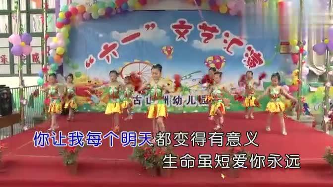 精华视频 小苹果舞蹈古山洲幼儿园高清_高清-视频