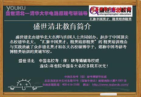 """清华大学电路原理专业考研导师信息-""""盛世清北考研""""] 热点"""