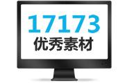 17173优秀广告创意分享2017年2月