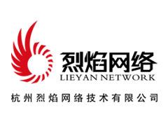 杭州烈焰网络技术有限公司