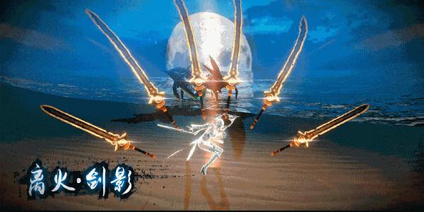 玉虚-离火剑影