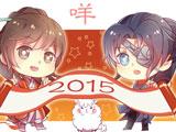 《仙剑奇侠传》新年贺图