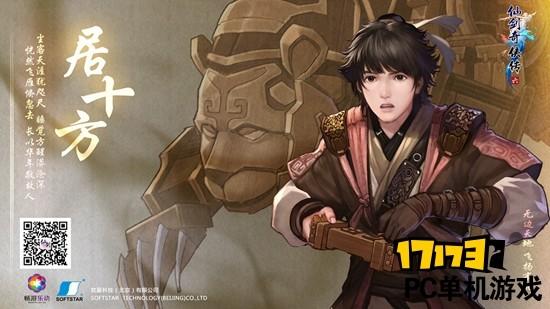 呆萌战兽曝光 《仙剑6》最新男主登场-17173仙剑奇侠传6专区