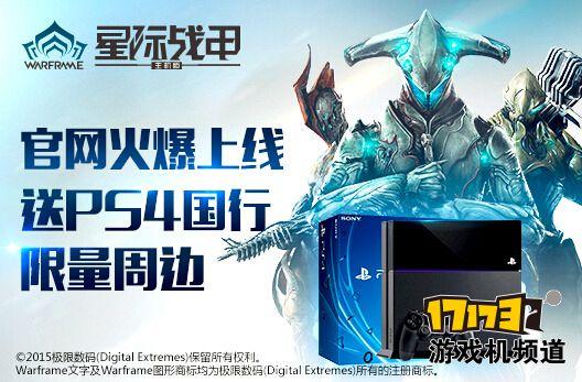 《星际战甲》官网上线 活动可赢取PS4国行-17173游戏机频道