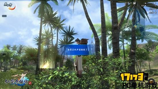 《仙剑6》11日预售开启 特色玩法曝光 -17173仙剑6专区