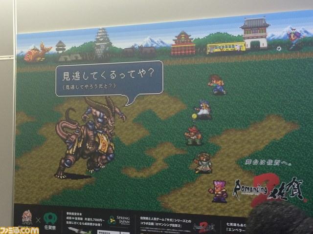 《浪漫沙加2》中的七英雄现身日本铁路各站_游戏机_ps