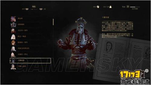 《巫师3 狂猎》超详细收集要素地图赏-17173游戏机频道