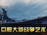 巨舰大炮战争艺术赢取周边