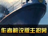 战舰国服作者解说版主招募