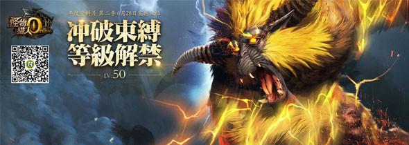 怪物猎人6月活动 超级赛亚狮的悲鸣