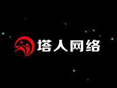 上海塔人网络科技有限公司