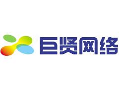 上海巨贤网络科技有限公司