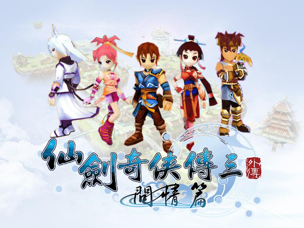 曾经最美MV-仙剑3雪见完美大结局_17173游戏